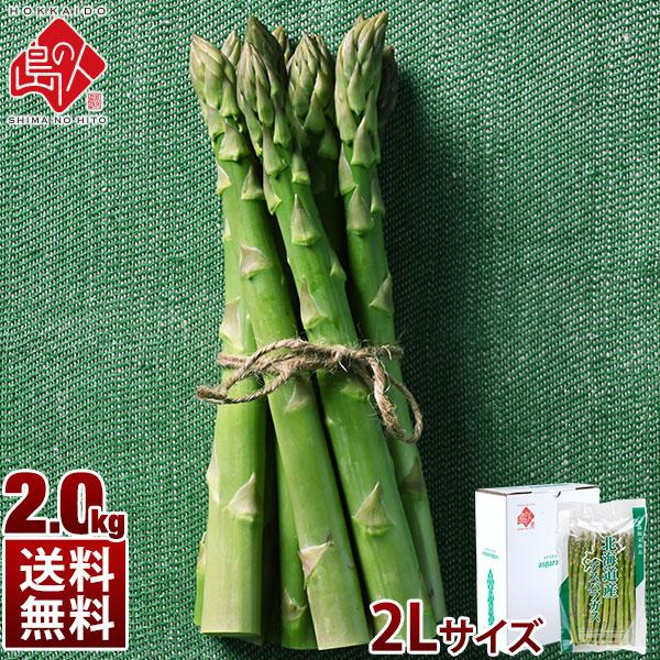 北海道産 グリーン アスパラ 2Lサイズ 2.0kg (500g×4)【送料無料】