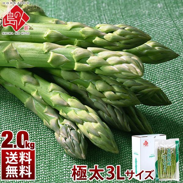 北海道産 グリーンアスパラ 極太 3Lサイズ 2.0kg(500g×4) 【送料無料】