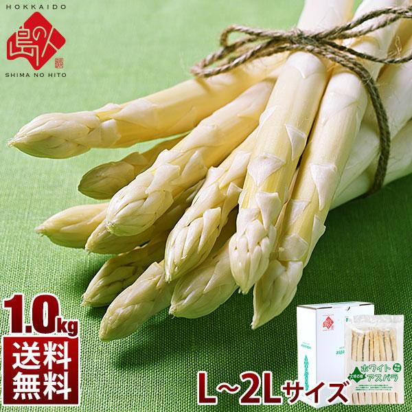 北海道産 ホワイトアスパラ 1.0kg (L-2Lサイズ)【送料無料】