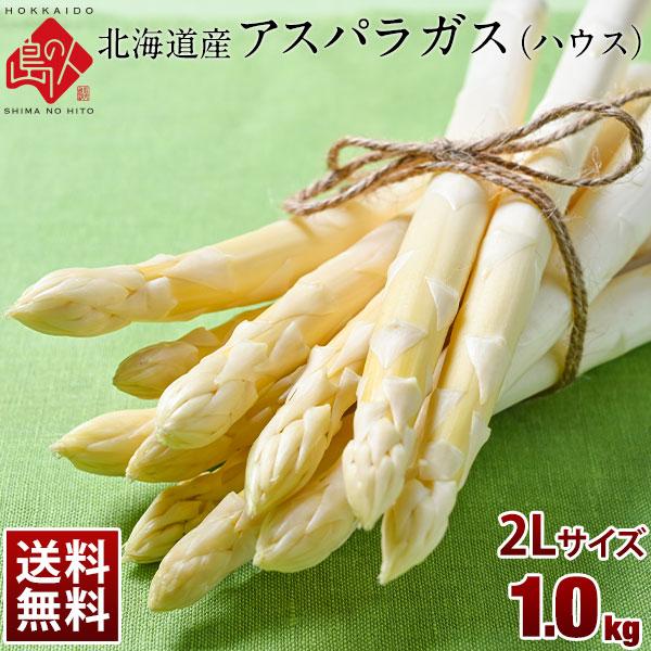 北海道産 ホワイトアスパラ 1.0kg 2L