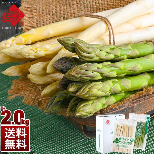 北海道産 グリーンアスパラガス ホワイトアスパラガス 食べ比べセット 合計2.0kg(グリーン、ホワイト 各500g×2)【送料無料】