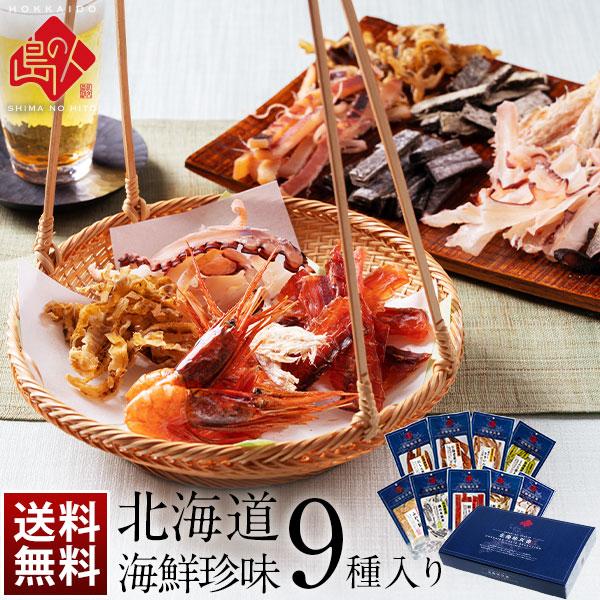【お酒好きの方にオススメ】北海道 極上海鮮珍味9種セット【送料無料】お中元 ギフト