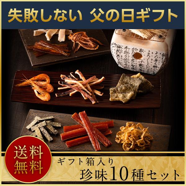 北海道海鮮珍味10種セット 送料無料
