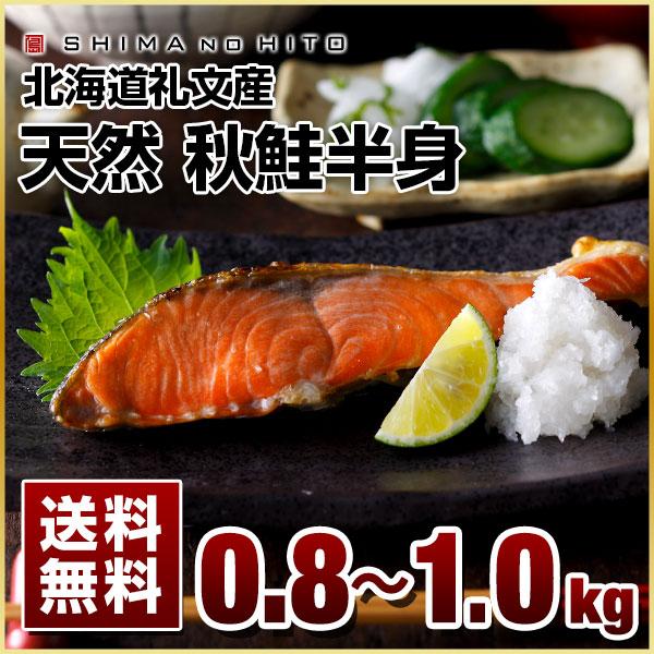 北海道礼文島産 天然 秋鮭 半身(フィーレ)0.8~1.0kg