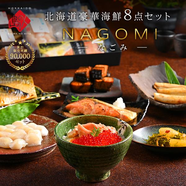 北海道 豪華海鮮8点セット NAGOMI(なごみ)【送料無料】