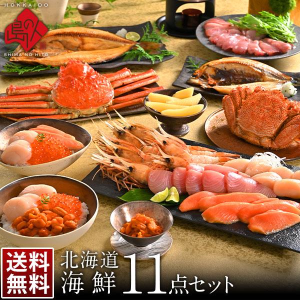豪華海鮮11点セット 匠(たくみ)【送料無料】