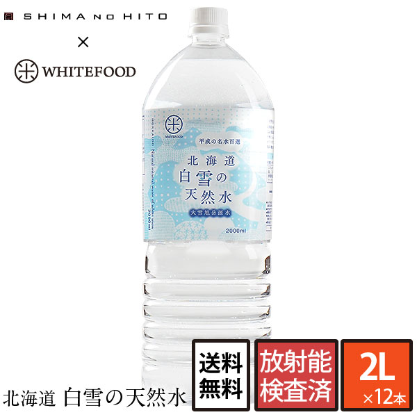 北海道 白雪の天然水 平成の名水百選 2L×12本