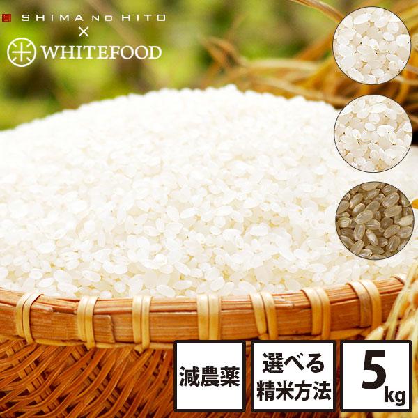 【令和元年度産】北海道産 減農薬米 ゆめぴりか 5kg