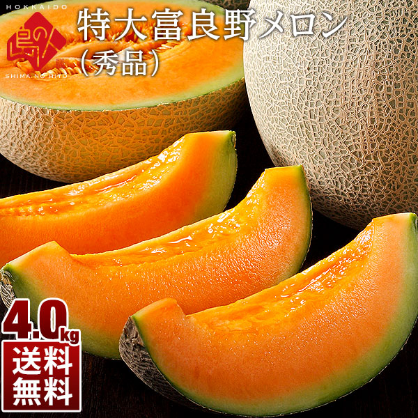 【送料無料】北海道産富良野メロン 秀品 4.0kg (2玉)