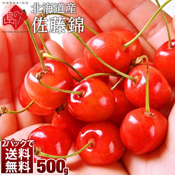 北海道産 さくらんぼ 佐藤錦 500g(Lサイズ)