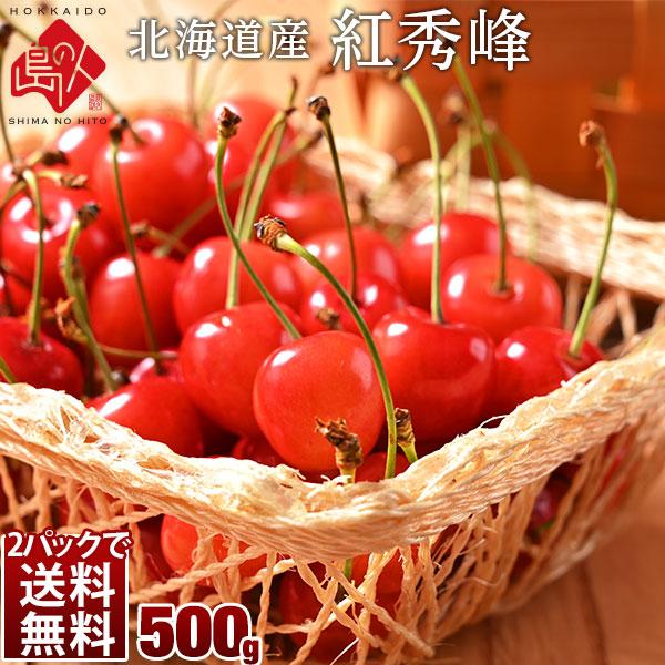 北海道産 さくらんぼ 紅秀峰 500g(2Lサイズ)