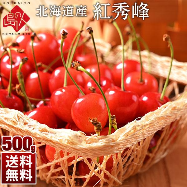 北海道産 さくらんぼ 紅秀峰 500g(Lサイズ)【送料無料】