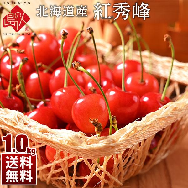 北海道産 さくらんぼ 紅秀峰 1.0kg(500g×2)(Lサイズ)【送料無料】