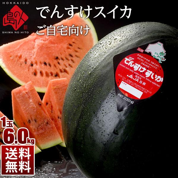 【8月15日販売終了】 スイカ でんすけすいか 北海道 当麻産 6.0kg前後×1玉【送料無料】