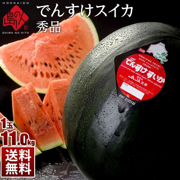 【8月15日販売終了】 スイカ でんすけすいか 北海道 当麻産 11.0kg前後×1玉【送料無料】