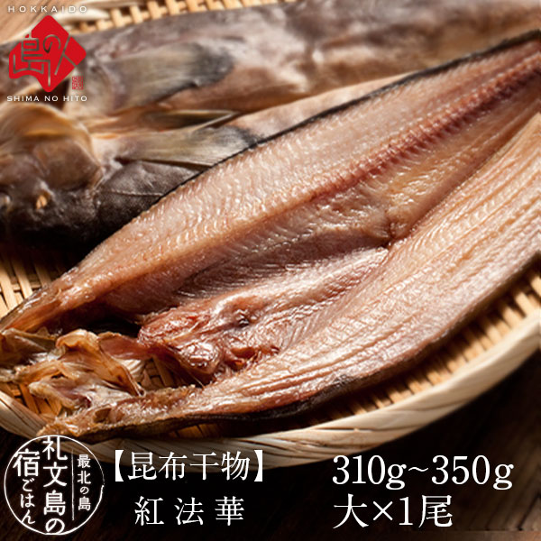 紅法華(べにほっけ) 大サイズ 1尾