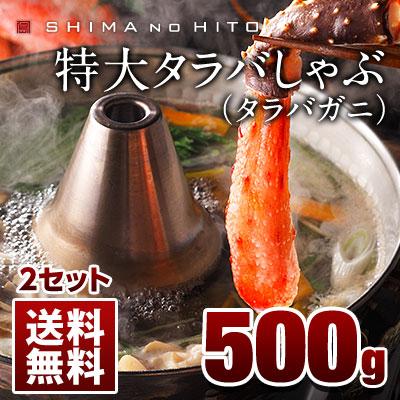 【2セット送料無料】 本タラバガニの生かにしゃぶ  500g(7本前後) カニ タラバガニ 冷凍