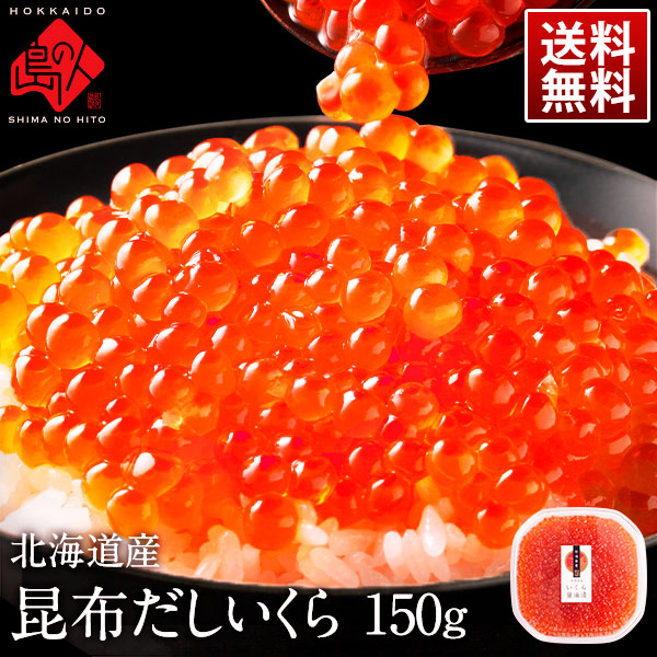 昆布だし鮭いくら 150g 【送料無料】