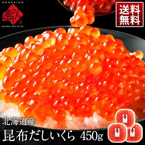 昆布だし鮭いくら 450g【送料無料】