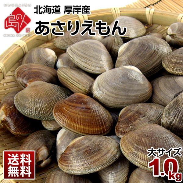 北海道 厚岸産 ごろっと殻付あさり 大サイズ 1.0kg(あさりえもん)【送料無料】