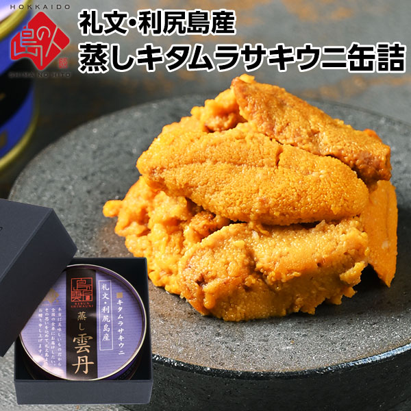 【今期は終了いたしました。】北海道 礼文島産 蒸しうに(キタムラサキウニ) 缶詰 80g【送料無料】