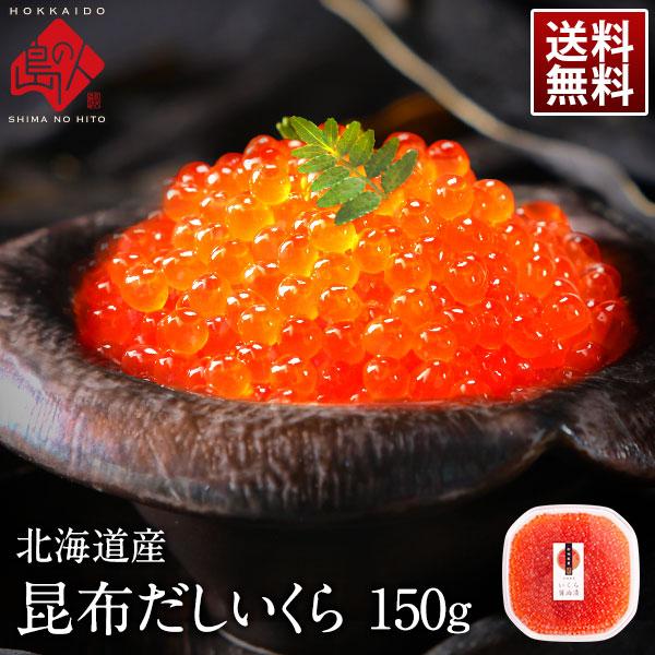北海道産 オホーツクサーモン 昆布だし マスイクラ 150g ますこ【送料無料】