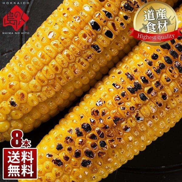 北海道産 とうもろこし ゴールデンコーン2種(L~2L) 8本 ゴールドラッシュ又はサニーショコラ【送料無料】