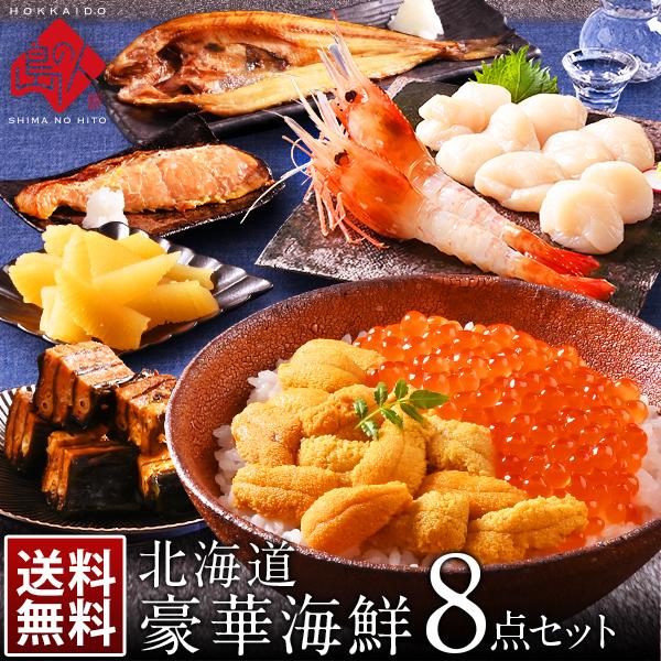 礼文島産 ムラサキウニ入り 高級海鮮8種セット 笑【送料無料】