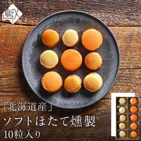 北海道産 ソフトほたて燻製ギフト(10個入り)