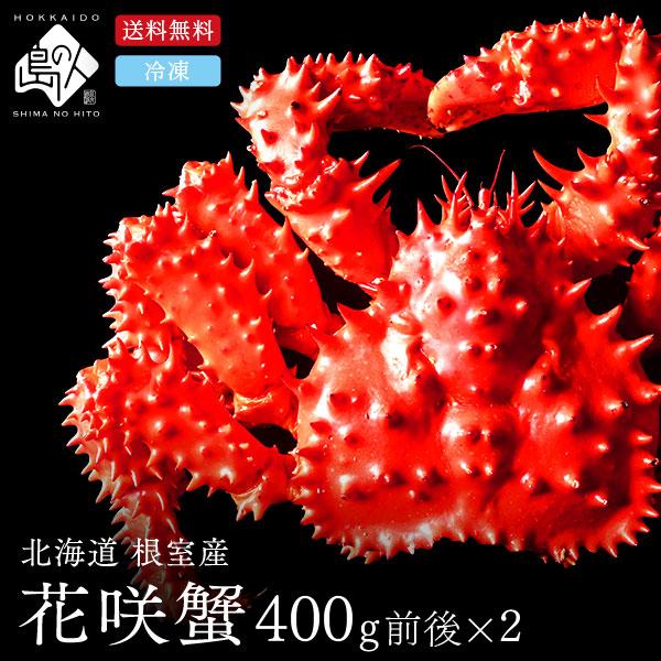北海道 根室産 花咲ガニ(姿) 400g×2尾  ボイル済み