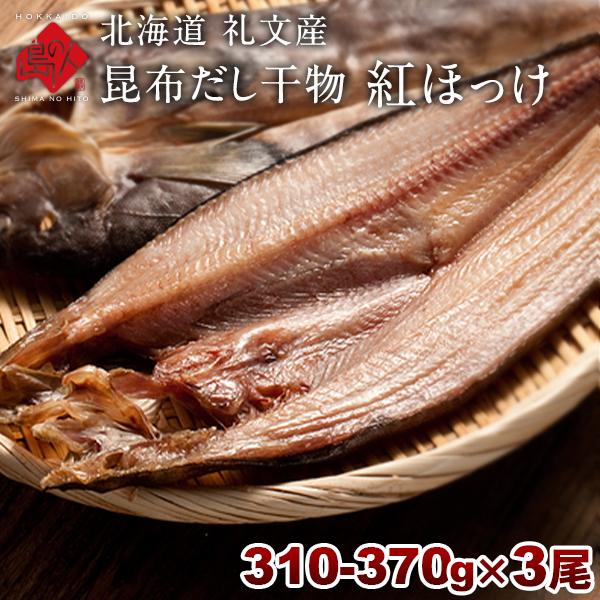 北海道 礼文島産 紅法華(べにほっけ) ほっけ開き 310-370g 3尾セット 【大サイズ】ふっくら柔らか昆布干物