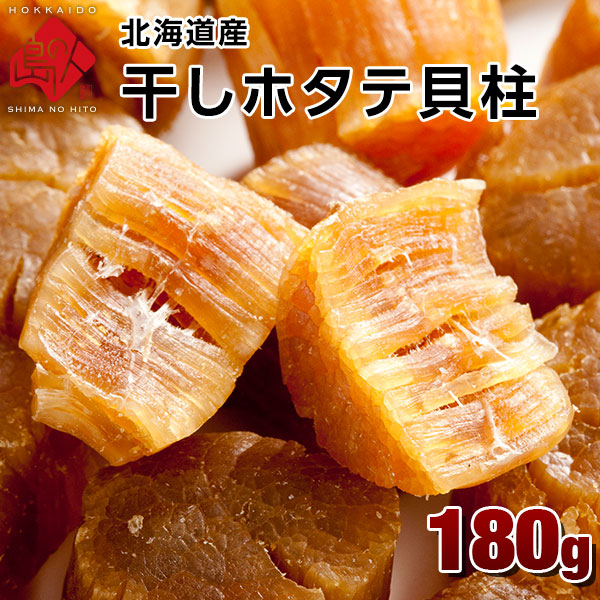 干しホタテ貝柱(割れ品)180g北海道産