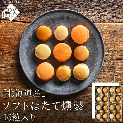 北海道産 ソフトほたて燻製ギフト(16個入り)