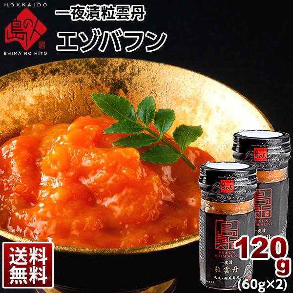 一夜漬 粒雲丹 エゾバフンウニ 120g(60g×2)【送料無料】