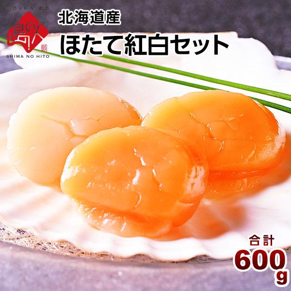 北海道産 お刺身ホタテ紅白セット 600g