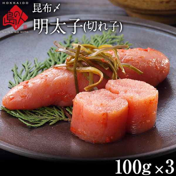 昆布〆辛子明太子切れ子 100g×3