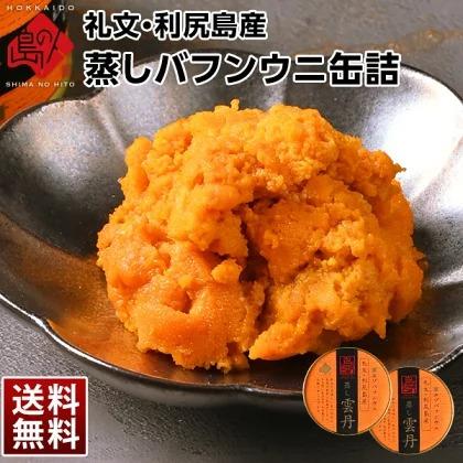 礼文・利尻島産 蒸しうに エゾバフンウニ 160g(80g×2)