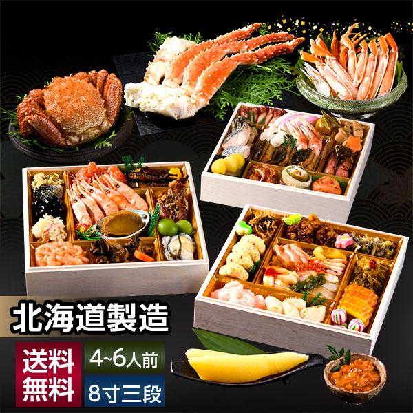 高級海鮮おせち 特大8寸 三段重 4〜6人前 「はなしのぶ」 こだわりの北海道食材満載の全46品目 豪華三大蟹付き
