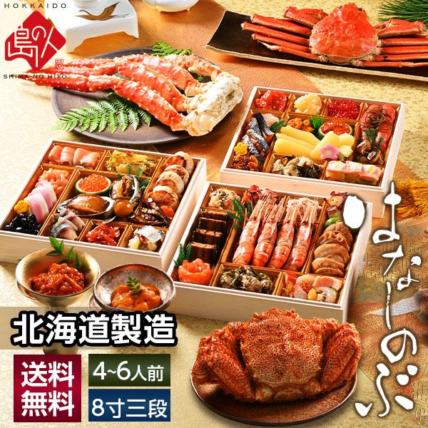 高級海鮮おせち 特大8寸 三段重 4~6人前 「はなしのぶ」 こだわりの北海道食材満載の全45品目 豪華三大蟹付き