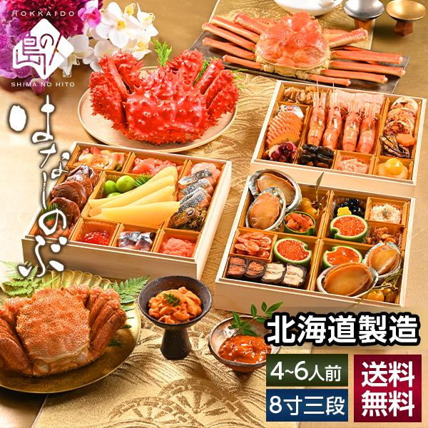 高級海鮮おせち 特大8寸 三段重 4~6人前 「はなしのぶ」 こだわりの北海道食材満載の42品目 三大蟹付き