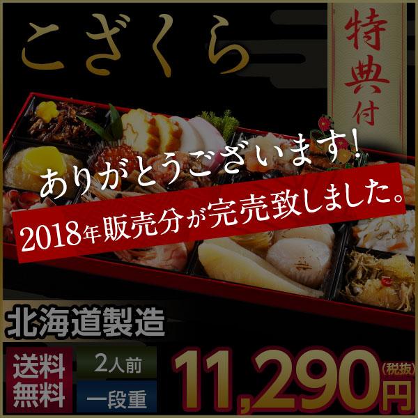 【送料無料】北海道高級海鮮おせち「こざくら」2019(2人前)
