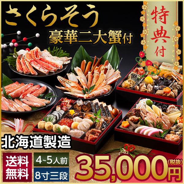 【送料無料】北海道高級海鮮おせち「さくらそう」2019(豪華二大蟹付き)(4~5人前)