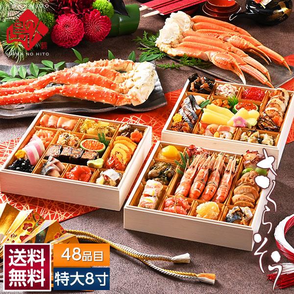 【送料無料】北海道高級海鮮おせち「さくらそう」2021(豪華二大蟹付き)(4~5人前)