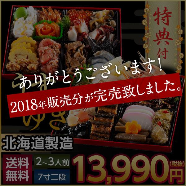 【送料無料】北海道高級海鮮おせち「うすゆき」2019(2~3人前)