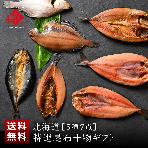 北海道のお手軽昆布干物セット(5種類7尾) 【送料無料】お中元