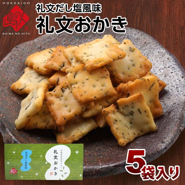 礼文おかき(礼文だし塩風味) 20g×5袋