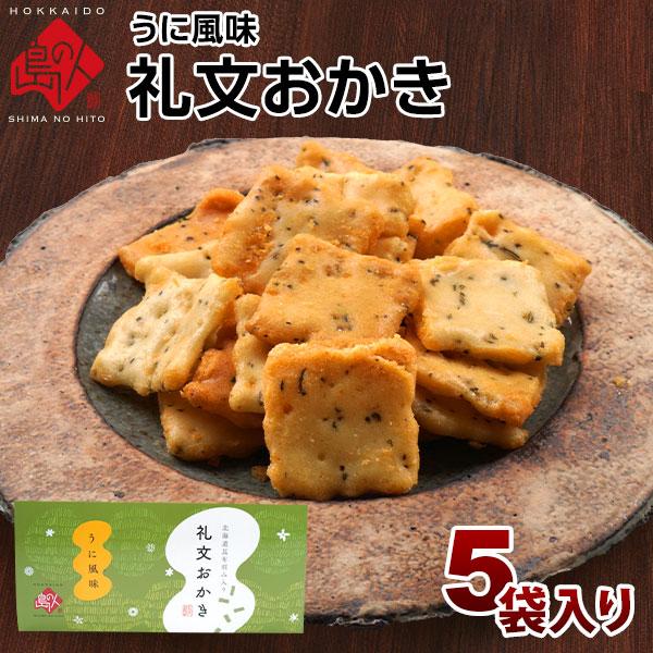 礼文おかき(うに風味) 20g×5袋