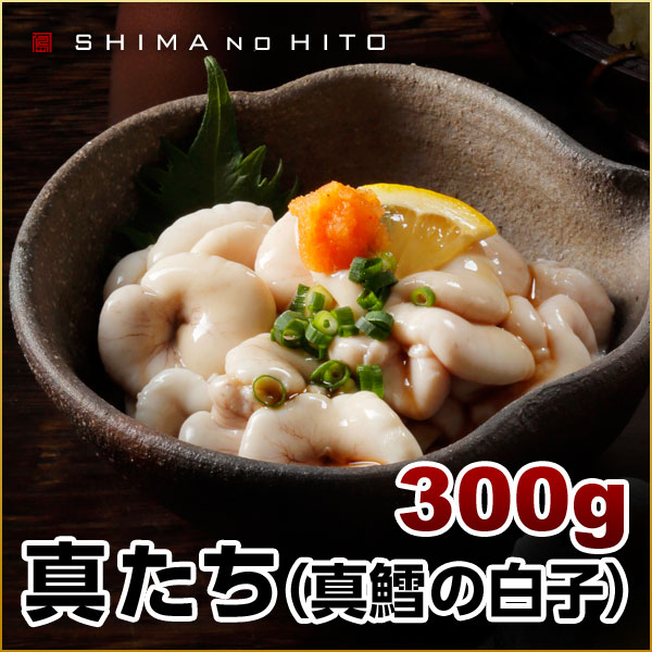 北海道 真たち(真鱈の白子)300g