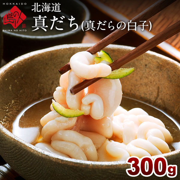北海道産 真たち(真鱈の白子)300g