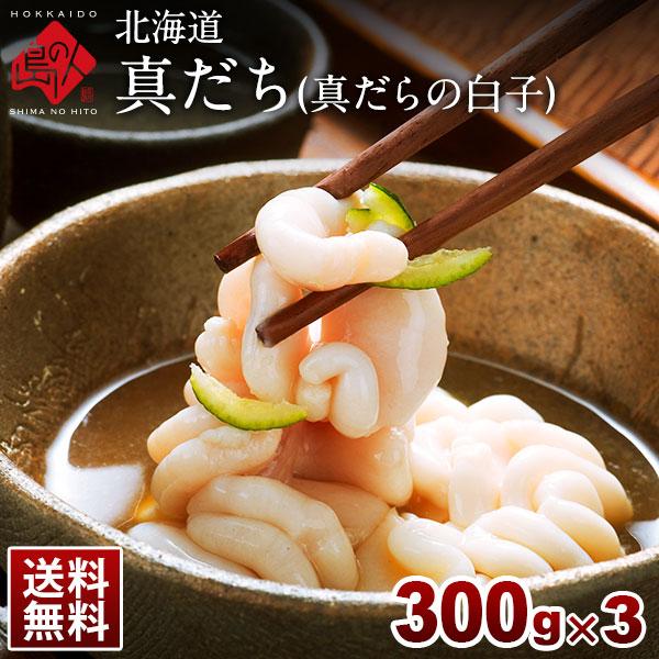 北海道産 真たち(真鱈の白子)300g×3